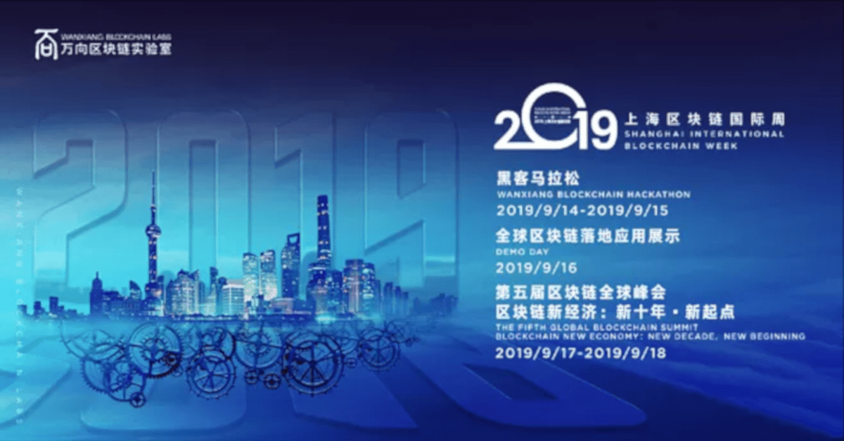Shanghai International Blockchain Week