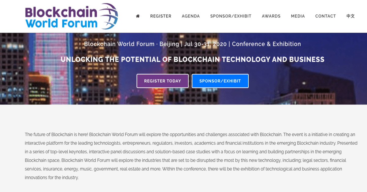 Blockchain World Forum Beijing 2020