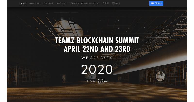 Блокчейн-саммит TEAMZ